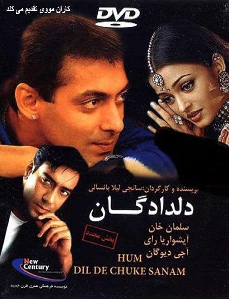 دانلود فیلم هندی دلدادگان دوبله فارسی