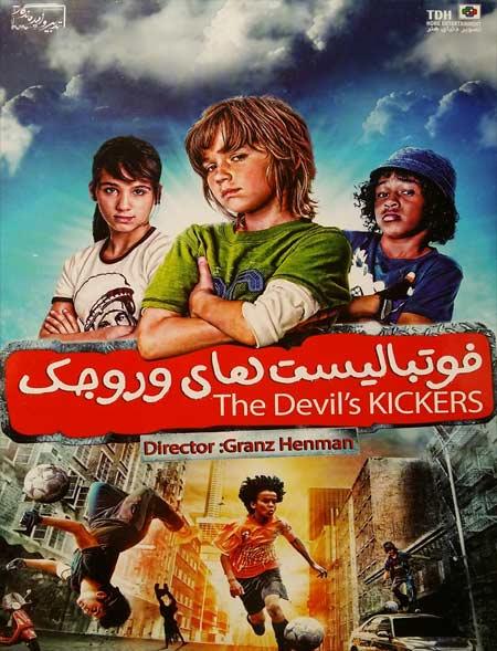 دانلود فیلم فوتبالیست های وروجک دوبله فارسی