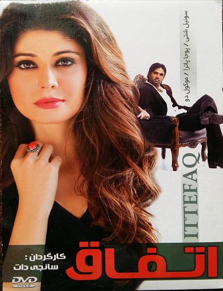 دانلود فیلم هندی اتفاق دوبله فارسی