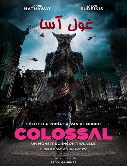 دانلود فیلم غول آسا Colossal 2016 دوبله فارسی