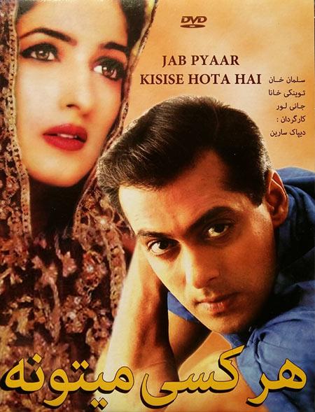 دانلود فیلم هندی هرکسی میتونه دوبله فارسی