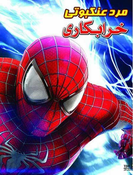 دانلود انیمیشن مرد عنکبوتی خرابکار دوبله فارسی