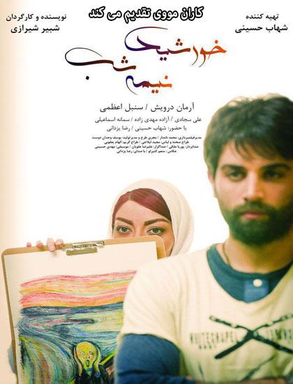 دانلود فیلم ایرانی خورشید نیمه شب