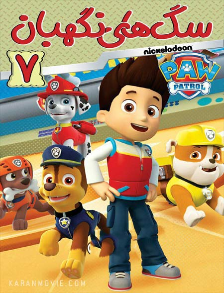 دانلود دوبله فارسی انیمیشن سگ های نگهبان ۷