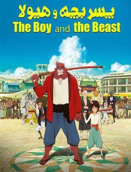 دانلود انیمیشن پسر بچه و هیولا 2015 The Boy and the Beast دوبله فارسی