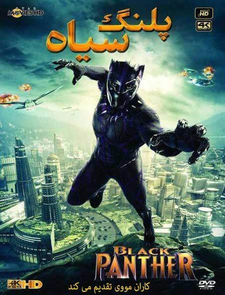 دانلود فیلم پلنگ سیاه 2018 Black Panther با دوبله فارسی