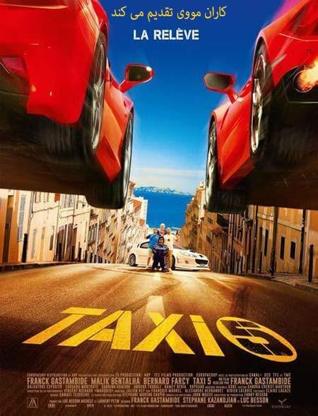 دانلود فیلم تاکسی ۵ Taxi 5 2018