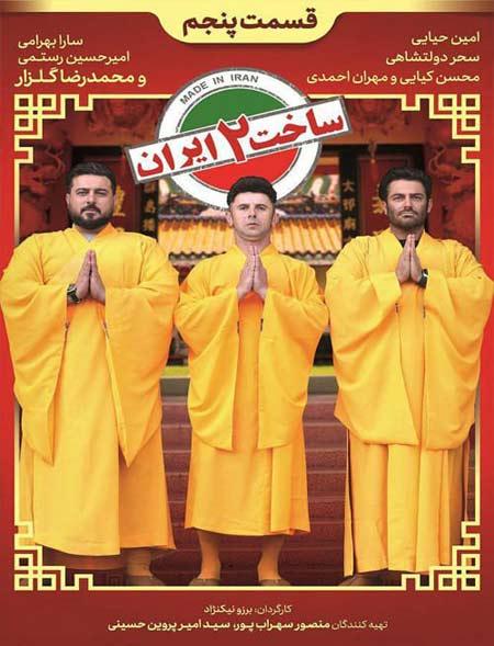 دانلود سریال ساخت ایران ۲ فصل دوم قسمت پنجم