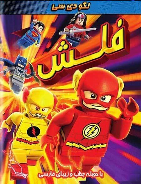 دانلود انیمیشن لگو فلش 2018 Lego The Flash دوبله فارسی