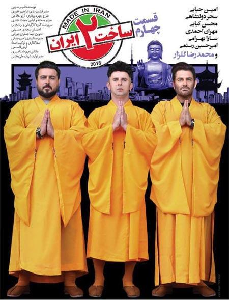 دانلود قسمت چهارم سریال ساخت ایران ۲