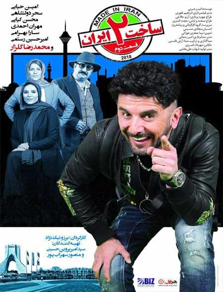 دانلود سریال ساخت ایران 2 قسمت دوم