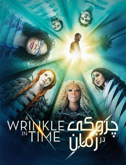 دانلود فیلم چروکی در زمان A Wrinkle in Time 2018