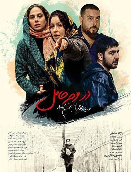 دانلود فیلم ایرانی در وجه حامل