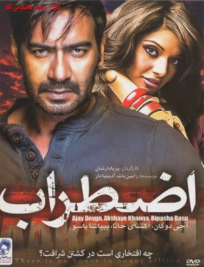 دانلود فیلم هندی اضطراب دوبله فارسی