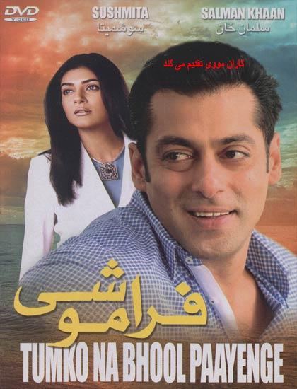 دانلود دوبله فارسی فیلم هندی فراموشی Tumko Na Bhool Paayenge 2002