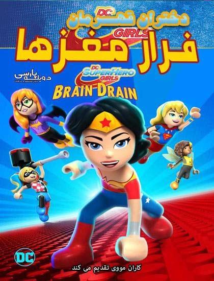دانلود انیمیشن لگو دختران قهرمان فرار مغزها 2017 با دوبله فارسی