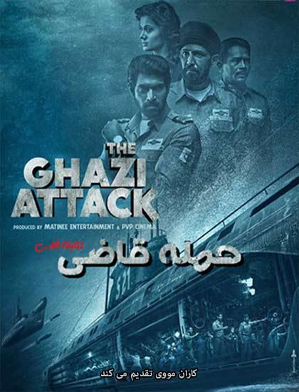دانلود دوبله فارسی فیلم حمله غازی The Ghazi Attack 2017