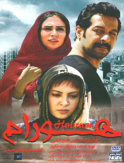 دانلود فیلم ایرانی هورام