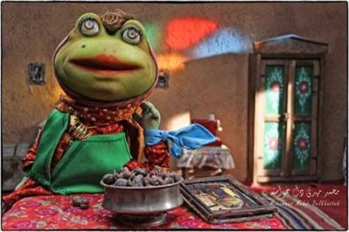 تصاویری از فیلم خاله قورباغه