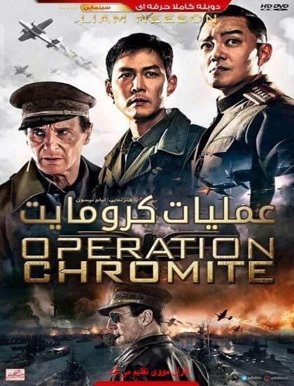 دانلود فیلم Operation Chromite 2016 دوبله فارسی