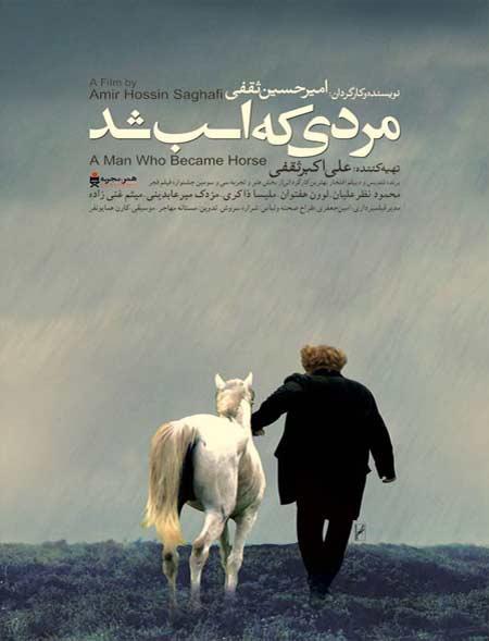 دانلود فیلم ایرانی مردی که اسب شد