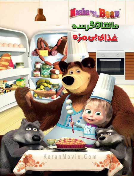 دانلود انیمیشن ماشا و خرسه غذای بی مزه دوبله فارسی