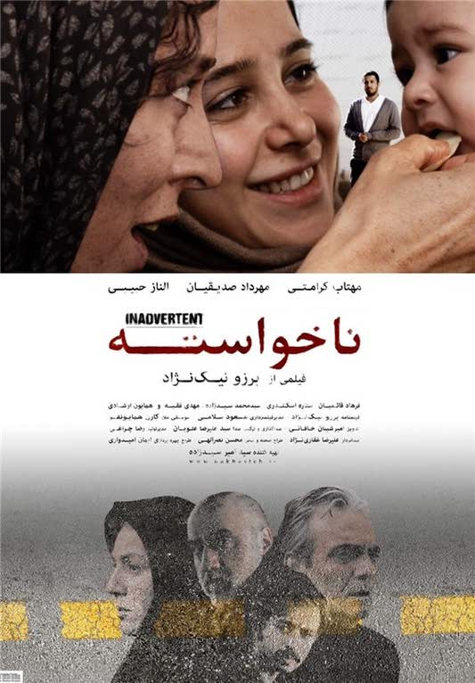 فیلم ایرانی ناخواسته