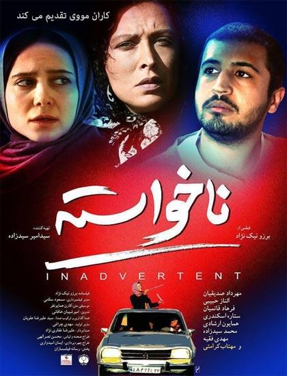 دانلود فیلم ایرانی ناخواسته