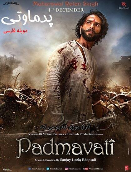 دانلود فیلم هندی پدماوتی 2018 Padmaavat دوبله فارسی