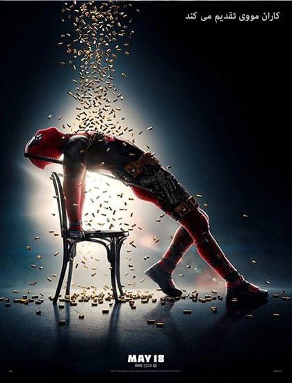 دانلود فیلم Deadpool 2 2018 دوبله فارسی