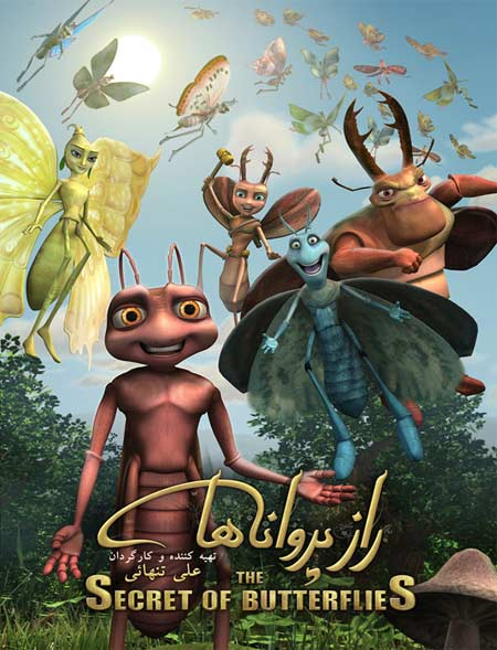 دانلود انیمیشن راز پروانه ها دوبله فارسی