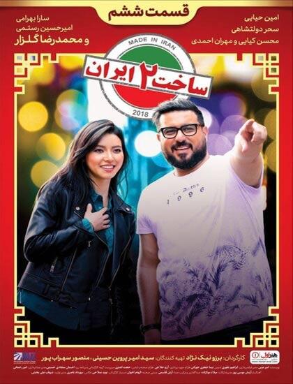 دانلود قسمت ششم سریال ساخت ایران فصل دوم