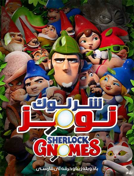 دانلود انیمیشن شرلوک گنومز دوبله فارسی