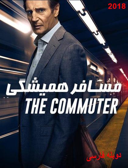دانلود دوبله فارسی فیلم مسافر همیشگی The Commuter 2018