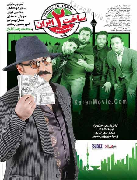 دانلود قسمت سوم سریال ساخت ایران ۲