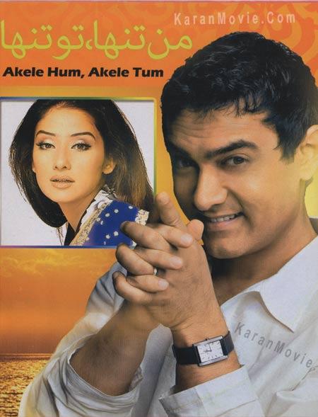 دانلود فیلم هندی Akele Hum Akele Tum 1995