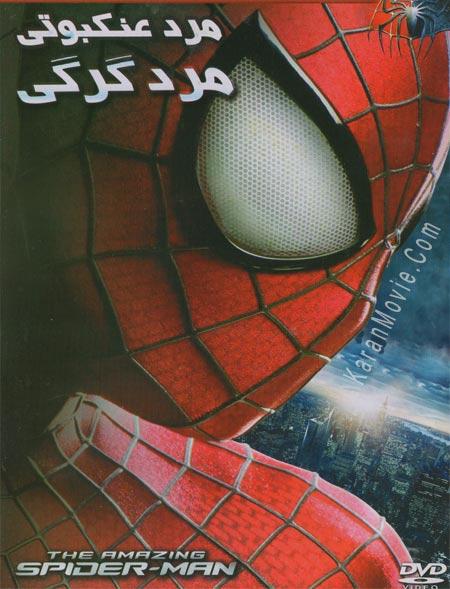 دانلود انیمیشن مرد عنکبوتی مرد گرگی دوبله فارسی