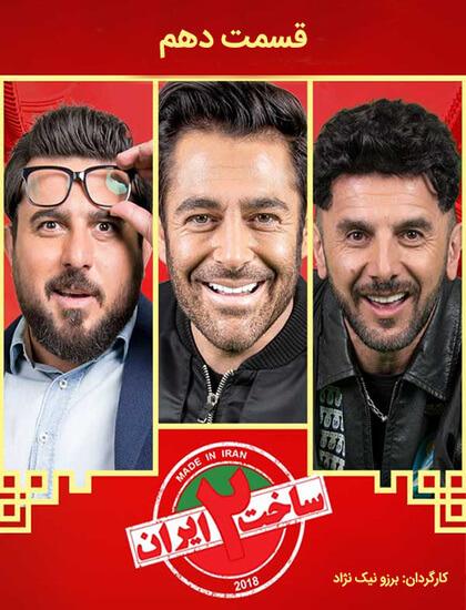 دانلود قسمت 10 سریال ساخت ایران 2