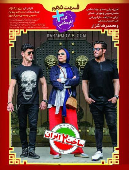 دانلود سریال ساخت ایران ۲ قسمت دهم