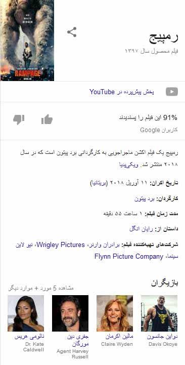 اطلاعاتی درباره فیلم اکشن رمپیج