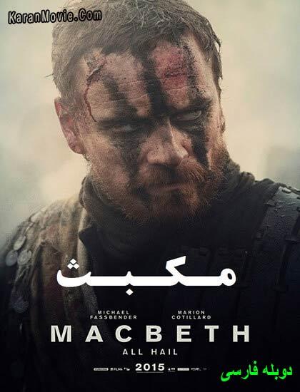 دانلود فیلم مکبث Macbeth 2015 دوبله فارسی