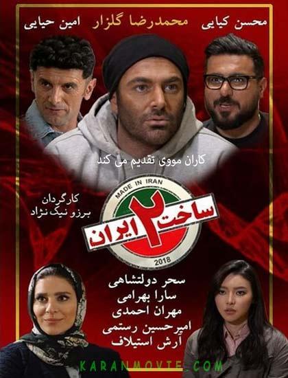 دانلود قسمت 15 سریال ساخت ایران 2