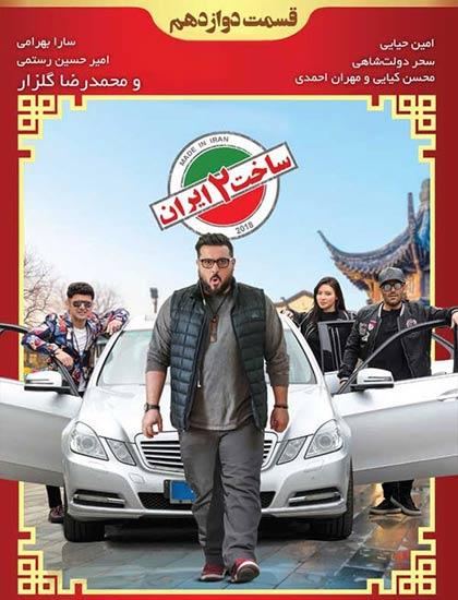 دانلود سریال ساخت ایران ۲ قسمت ۱۲