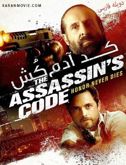 دانلود فیلم کد آدم کش The Assassins Code 2018 با دوبله فارسی