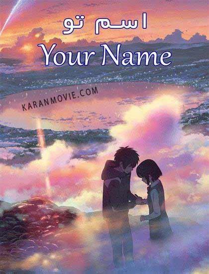 دانلود انیمیشن اسم تو دوبله فارسی