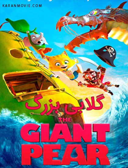 دانلود انیمیشن گلابی بزرگ The Giant Pear 2017 دوبله فارسی