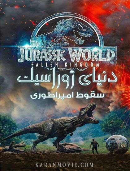 دانلود فیلم دنیای ژوراسیک 2 2018 دوبله فارسی