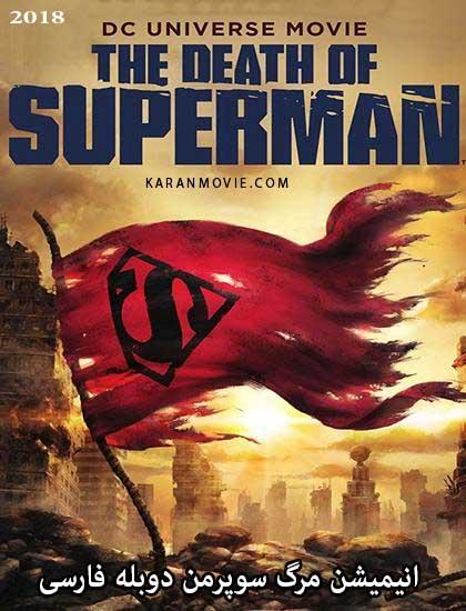 دانلود انیمیشن مرگ سوپرمن 2018 با دوبله فارسی