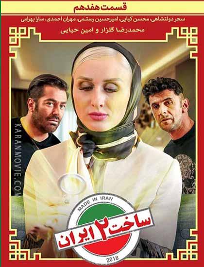 دانلود قسمت 17 ساخت ایران 2