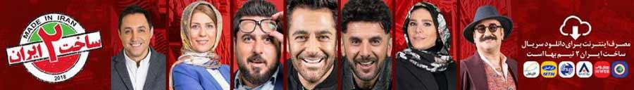دانلود سریال ساخت ایران فصل دوم